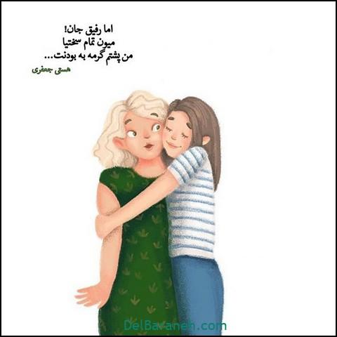 عکس نوشته رفیق (۵)