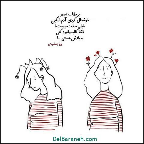 عکس نوشته رفیق (۶)