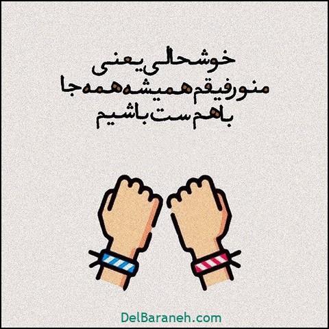 عکس نوشته رفیق (۷)