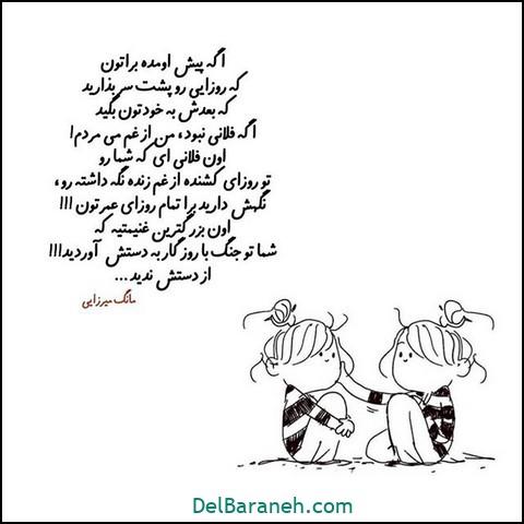 عکس نوشته رفیق (۸)