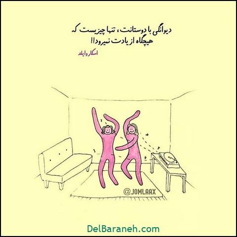 عکس نوشته رفیق (۹)