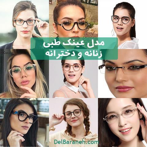 مدل عینک طبی زنانه و دخترانه 2020