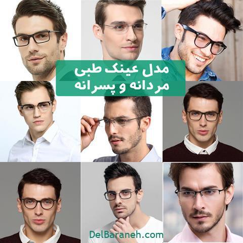 مدل عینک طبی مردانه و پسرانه