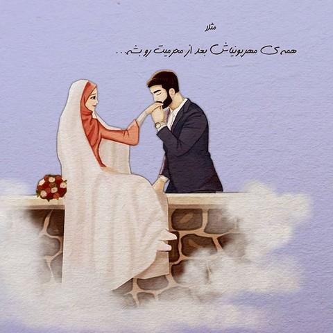 پروفایل عاشقانه مذهبی (۱)