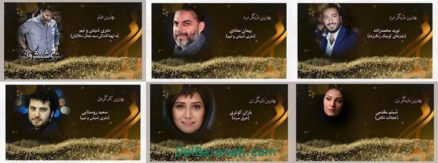 عکس بازیگران در جشن حافظ ۹۸