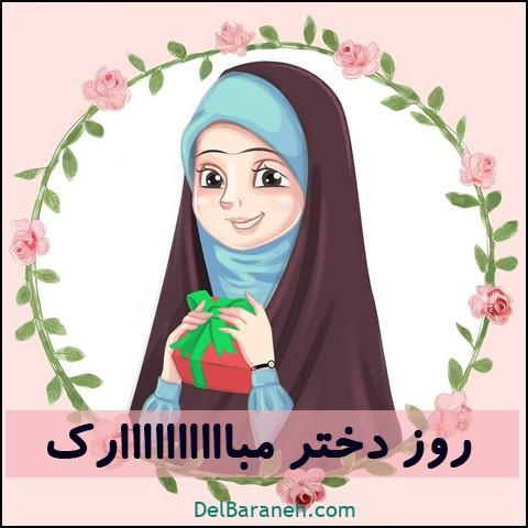 عکس روز دختر با حجاب