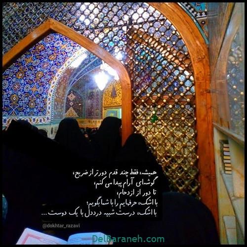 عکس دخترونه امام رضا (۳۶)