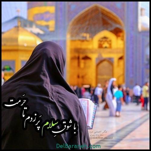 عکس دخترونه امام رضا (۳۷)