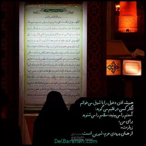 عکس دخترونه امام رضا (۳۹)