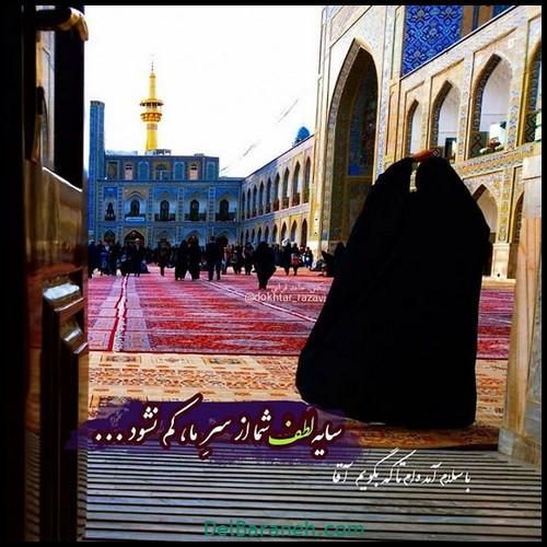عکس نوشته دخترونه امام رضا (۴۶)