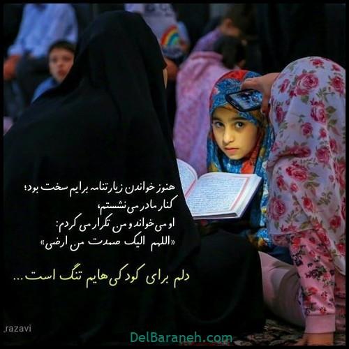 عکس نوشته دخترونه امام رضا (۴۷)