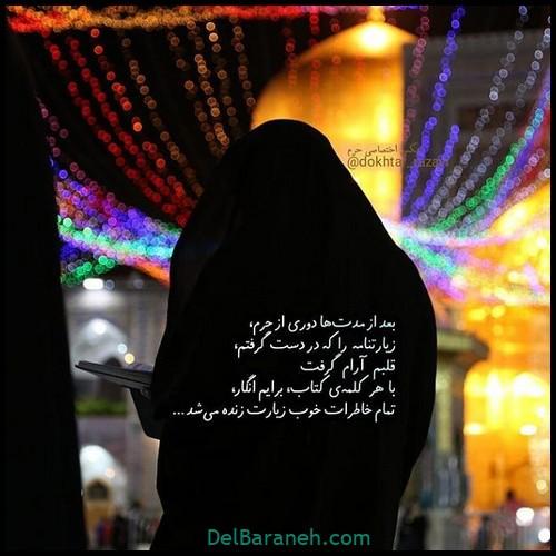 عکس نوشته دخترونه امام رضا (۴۹)