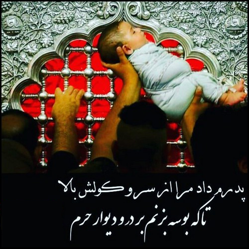 عکس نوشته محرم (۵)