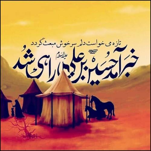 عکس نوشته محرم (۶)