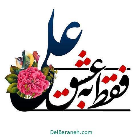 پروفایل عید غدیر خم