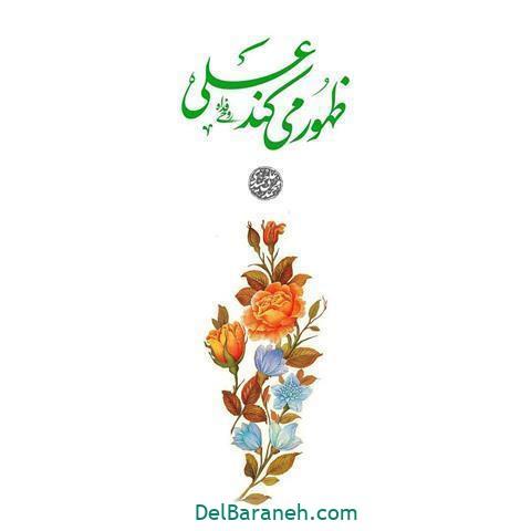 عکس پروفایل عید غدیر (۱۰)