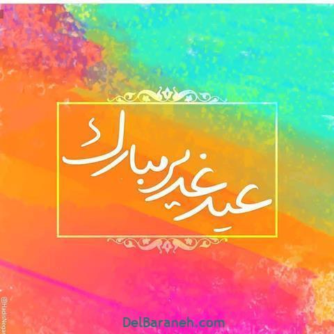 عکس پروفایل عید غدیر (۱۱)