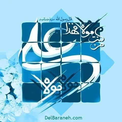 عکس پروفایل عید غدیر (۱۲)