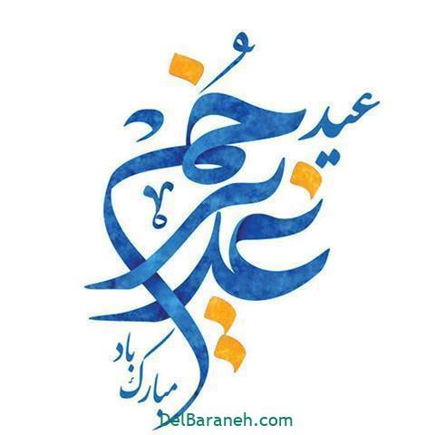عکس پروفایل عید غدیر (۱۳)