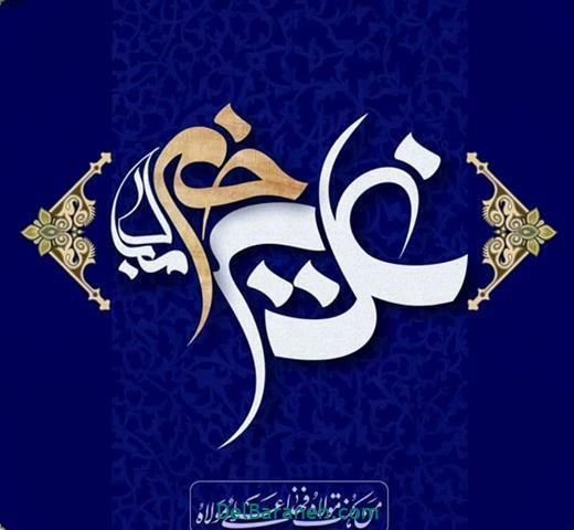 عکس پروفایل عید غدیر (۱۴)