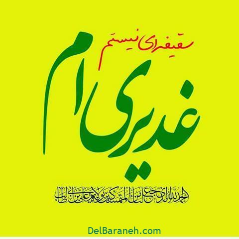 عکس پروفایل عید غدیر (۱۶)