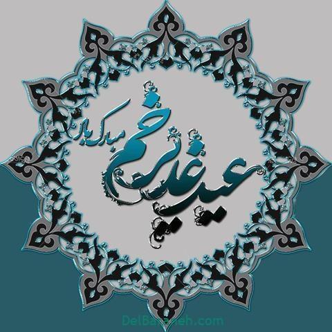عکس پروفایل عید غدیر (۱۷)