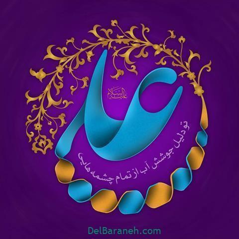 عکس پروفایل عید غدیر (۱۸)