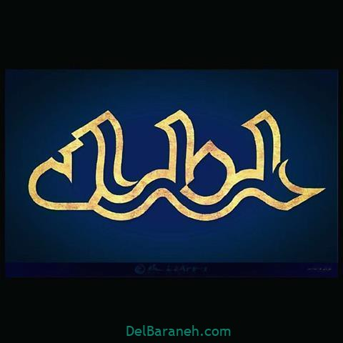 عکس پروفایل عید غدیر (۱۹)