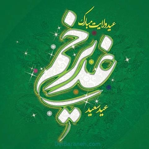 عکس پروفایل عید غدیر (۲۰)