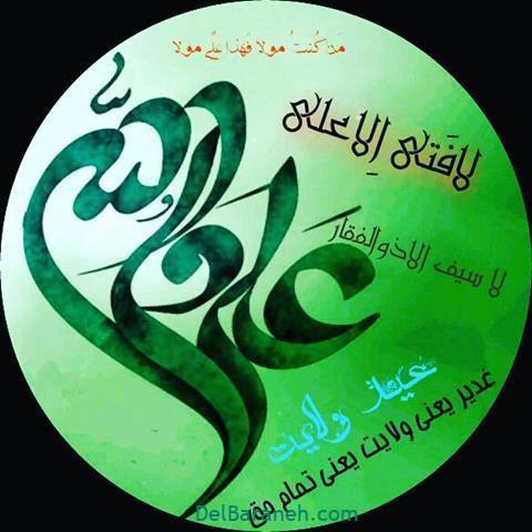 عکس پروفایل عید غدیر (۲۲)