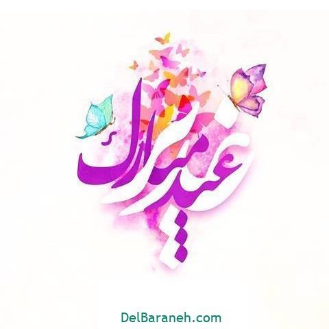 عکس پروفایل عید غدیر (۲۳)