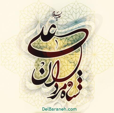 عکس پروفایل عید غدیر (۲۴)