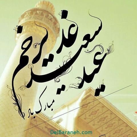 عکس پروفایل عید غدیر (۲۶)