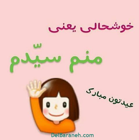 عکس پروفایل عید غدیر (۲۸)