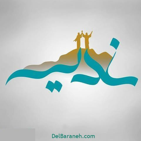 عکس پروفایل عید غدیر (۳۰)