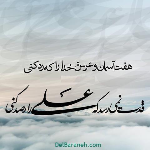 عکس پروفایل عید غدیر (۳۴)
