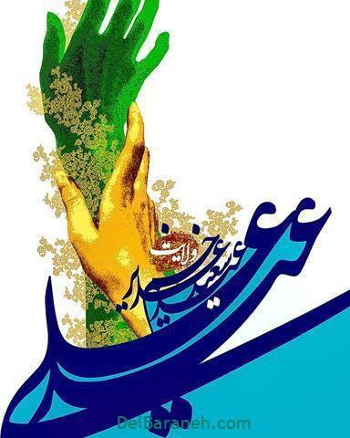 عکس پروفایل عید غدیر (۳۵)