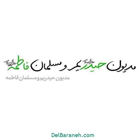 عکس پروفایل عید غدیر (۳۶)