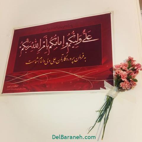 عکس پروفایل عید غدیر (۳۷)