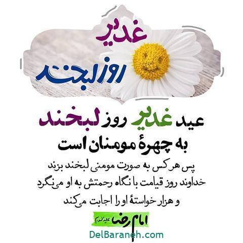 عکس پروفایل عید غدیر (۳۸)