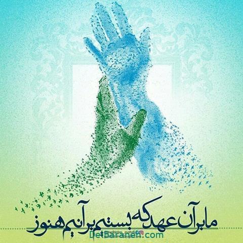 عکس پروفایل عید غدیر (۳۹)