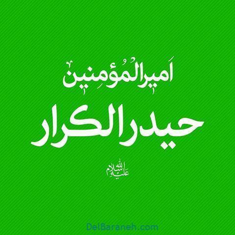عکس پروفایل عید غدیر (۴)