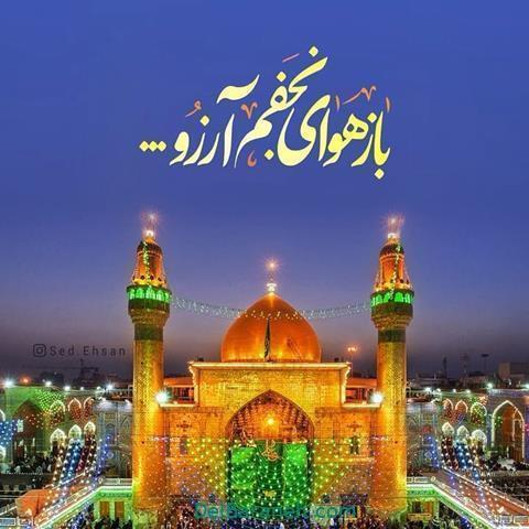 عکس پروفایل عید غدیر (۴۰)