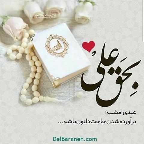 عکس پروفایل عید غدیر (۴۱)