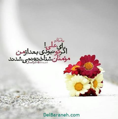 عکس پروفایل عید غدیر (۴۳)
