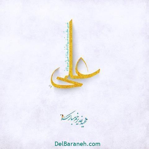 عکس پروفایل عید غدیر (۴۴)