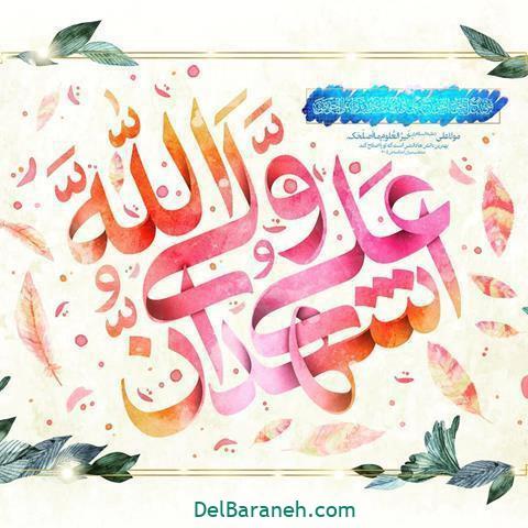 عکس پروفایل عید غدیر (۴۵)