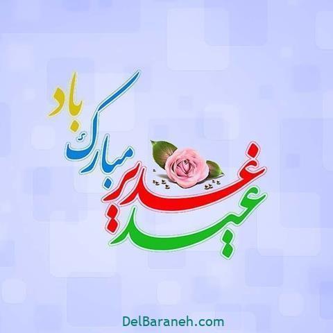 عکس پروفایل عید غدیر (۴۶)