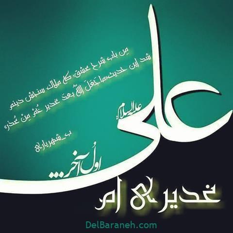 عکس پروفایل عید غدیر (۴۸)