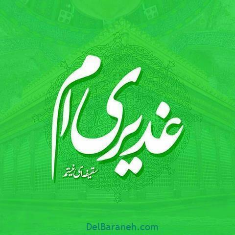 عکس پروفایل عید غدیر (۵)
